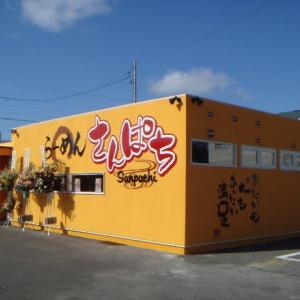 釧路『さんぱちラーメン』昭和店