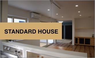 スタンダードハウス
