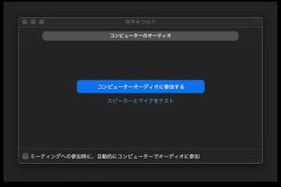zoom アプリスタート画面