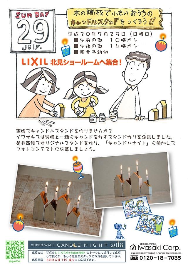 「キャンドルスタンド造り」イベント